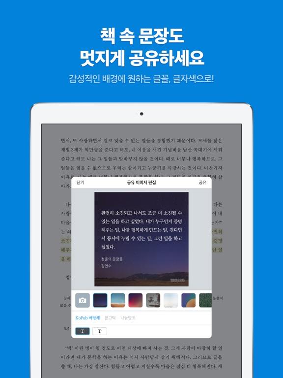 리디북스 전자책 - RIDIBOOKS eBOOK Скриншоты8