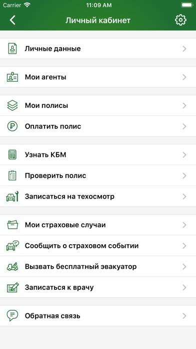 RESO MobileСкриншоты 5