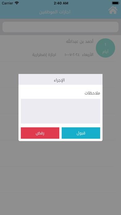 حاضر - تطبيق الحضور والإنصرافلقطة شاشة4