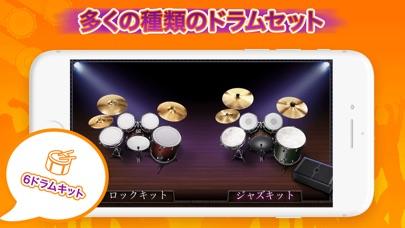 WeDrum - ドラムセット と 音楽 リズムゲームスクリーンショット