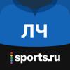 Лиге чемпионов от Sports.ru
