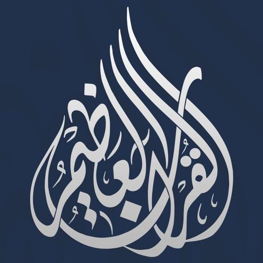 القرآن العظيم   Great Quran