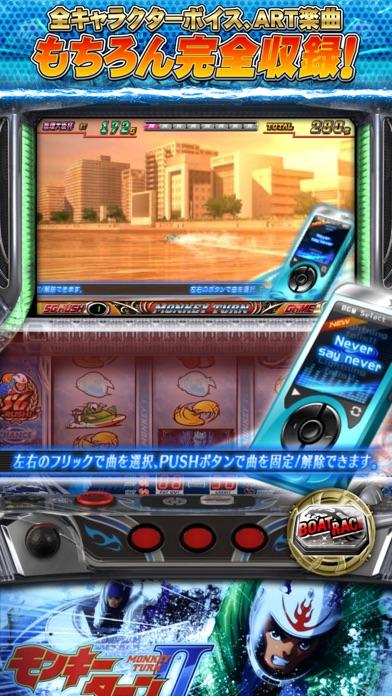 パチスロ モンキーターンⅡ~BASIC E... screenshot1