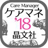 晶文社のケアマネシリーズ'18(アプリ版)
