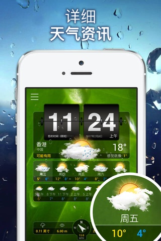 Weather⁺ screenshot 2