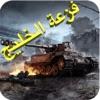 فزعة الخليج لعبة حربية جديدة