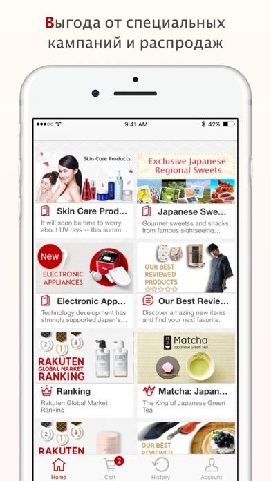 Rakuten Global Market Shopping Скриншоты5