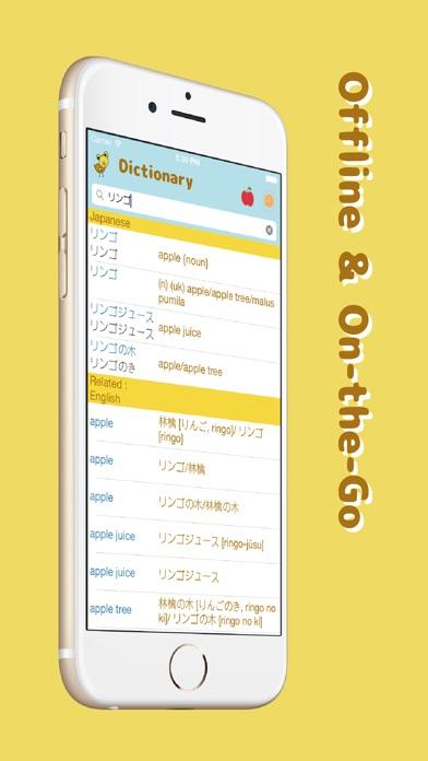 Японский Английский СловарьСкриншоты 5