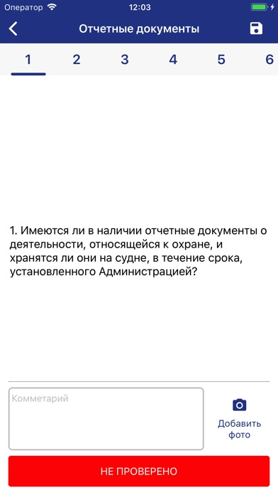 СУБ Чек-ЛистСкриншоты 3