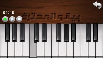 بيانو المحترفلقطة شاشة4