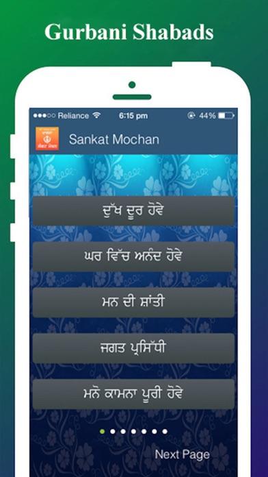 download Sankat Mochan apps 2