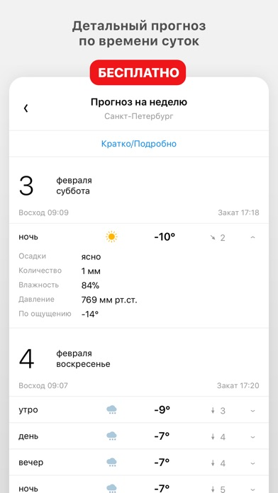 Погода 1Скриншоты 4