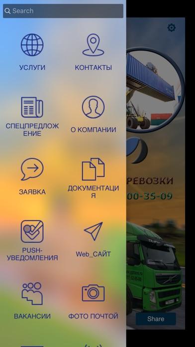 Ygtrans-ForwardСкриншоты 2