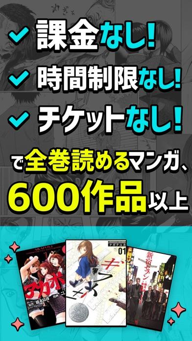 マンガ放題 ㊙人気マンガ読み放題の漫画アプリのスクリーンショット1