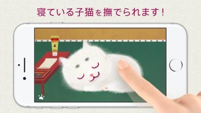 なで猫 オロニャインのスクリーンショット2