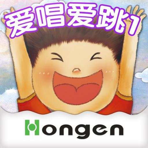爱唱爱跳•洪恩音乐舞蹈1