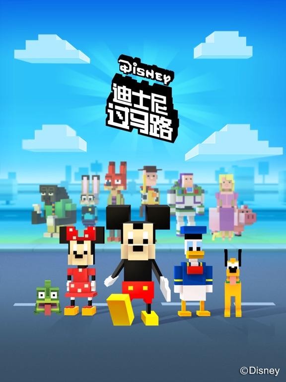 迪士尼过马路