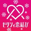 ゼクシィ恋結び 婚活・恋活・出会い恋愛アプリ