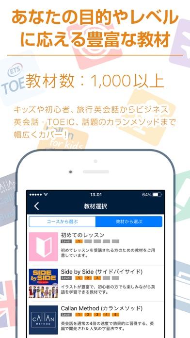 ネイティブキャンプ英会話 - ビデオ通話×英語学習アプリ Screenshot