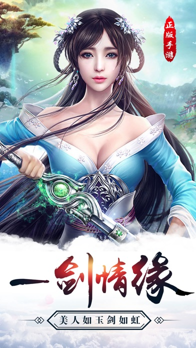 灵剑飞仙-全新火爆热门仙侠手游
