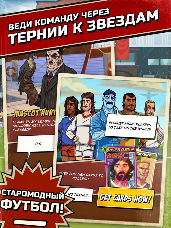 Flick Kick Football Legends Скриншоты10