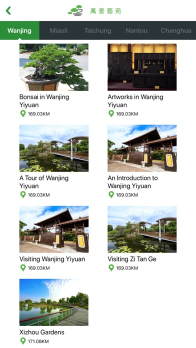 國際盆栽展 screenshot 3