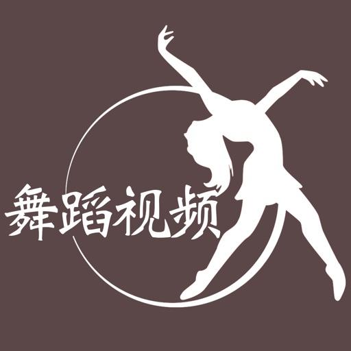 轻松学跳舞-看视频0基础起步学舞必备