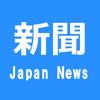 日本新聞 Japan News