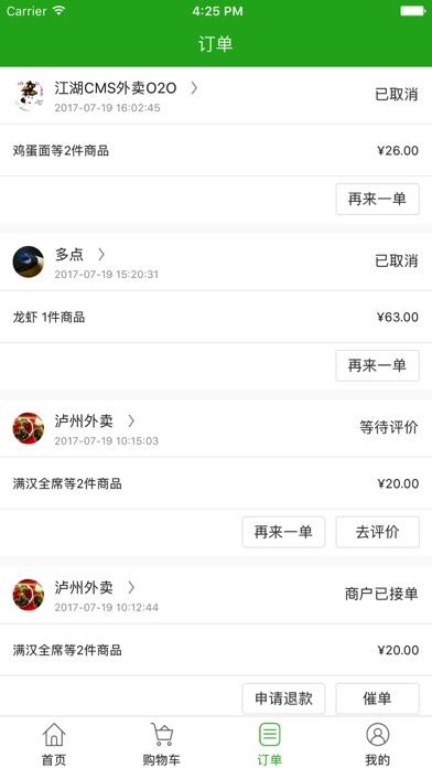 江湖外卖V3 screenshot 3