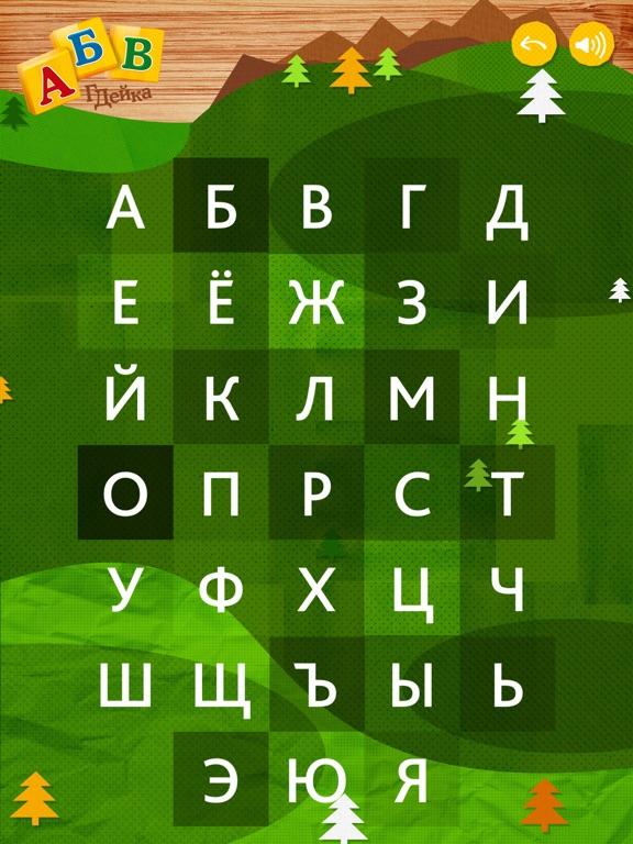 Азбука АБВГДейка для детей