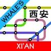 鯨西安地鐵地圖