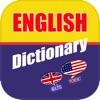 English Dictionary - Longman