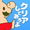 おいザコ!クリアしてみろよ?-yukari kawabe