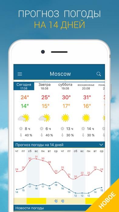 Погода & Радар ProСкриншоты 2