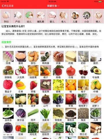 健康菜谱 - 家庭小主厨必备神器 screenshot 3