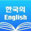 Korean Dictionary & Translator