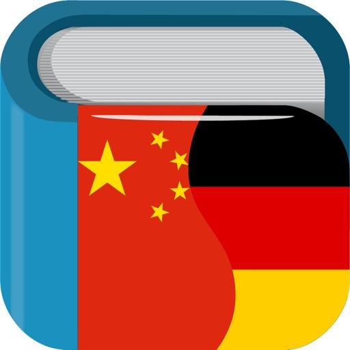 德汉字典 Wörterbuch Deutsch Chinesisch