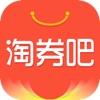 淘券吧-领折扣优惠券的返利省钱app