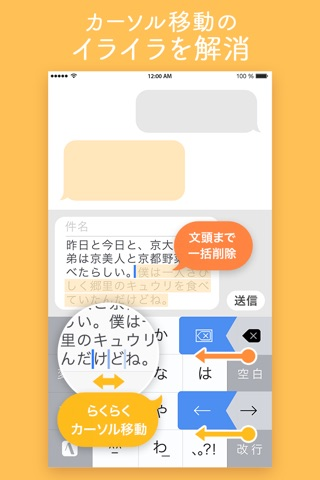 ATOK -日本語入力キーボード screenshot 3