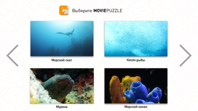 MoviePuzzles – Под водой