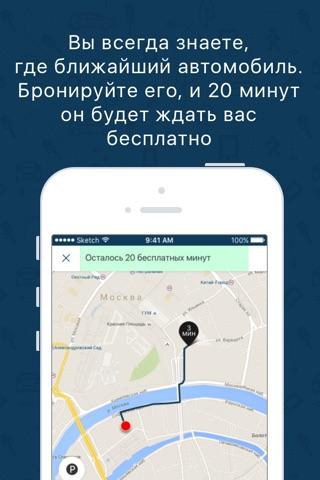 BelkaCar: Moscow carsharing screenshot 3