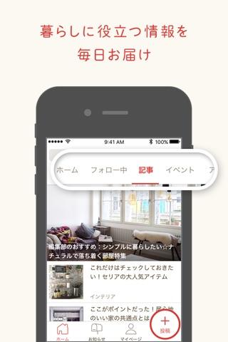 RoomClip 部屋のインテリア・家具・DIYの写真を共有 screenshot 3