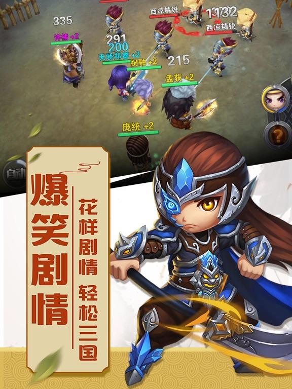 神将无双-轻策略梦幻三国游戏