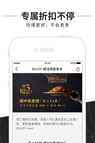 ENJOY-精选美食电商 screenshot 4