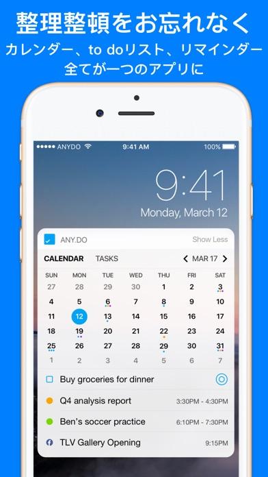 Any.do:タスクリストとカレンダー Screenshot