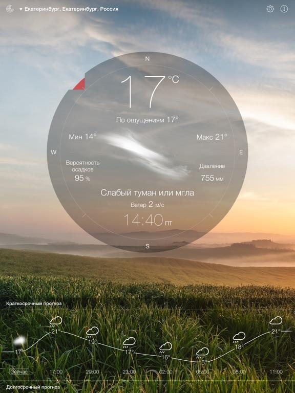 Погода Live Скриншоты10
