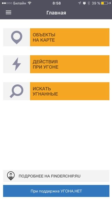 FinderChipСкриншоты 4