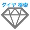 ダイヤモンド検索アプリ