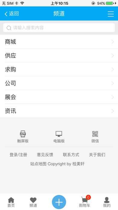 Screenshot of 桂美轩 App