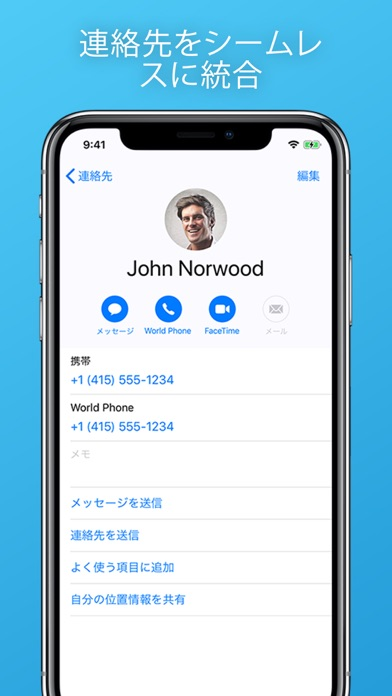 World Phoneスクリーンショット